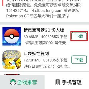 8. Assim que terminar o download, abra o app do coelhinho em seu celular. Vá até o aplicativo que possui o ícone igual ao do Pokémon GO e clique no botão verde.